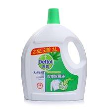 滴露衣物除菌液(2.5L+1L)