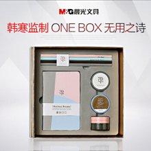 晨光文具 韩寒监制ONE BOX 无用之诗 文具礼盒套装 记事本套装HAPY0044