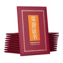 晨光 8K特种纸荣誉证书烫金竖式尊贤系列10本 258*180mm红色 ASCN9515
