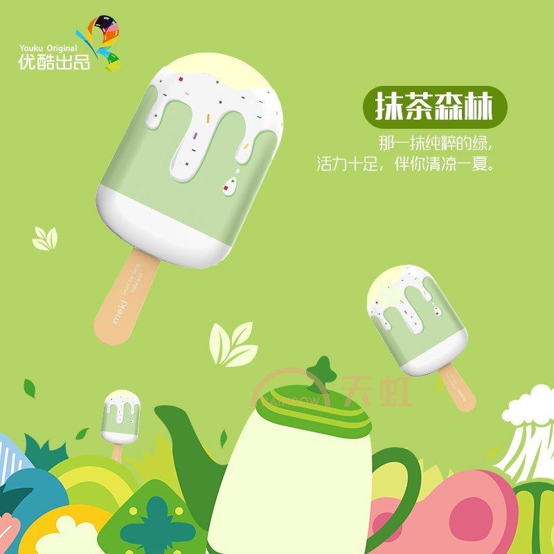 萌奇小冰棒卡通6000毫安充电宝可爱迷你苹果创意移动电源便携薄女-浅