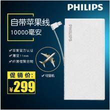 飞利浦10000毫安移动电源/充电宝 超薄小巧聚合物 自带苹果认证线 DLP1130V白色 iPhone6/6P/iPhone8/8P/iPhoneX适用