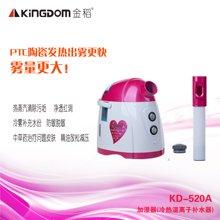 金稻冷热喷蒸脸器家用离子补水仪器KD-520A