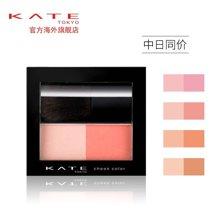 KATE/凯朵双彩调色双色腮红橘色粉色高光修容腮红盘