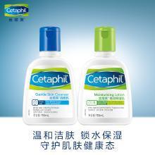 Cetaphil/丝塔芙洁面乳237ml+倍润保湿乳237m  近零刺激 敏感肌适用
