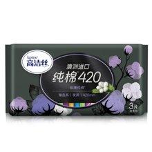 高洁丝臻选系列丝薄纯棉夜用卫生巾(420mm*3)