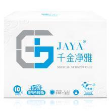 千金净雅妇科专用棉巾240超薄中量型10片装(10片)