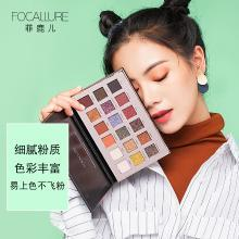 Focallure菲鹿儿品牌直销18色防水不飞粉眼影盘 网红ins彩妆眼影FA40