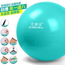 艾美仕 瑜伽球加厚防爆瘦身运动儿童孕妇分娩助产减肥球健身球YH-1177