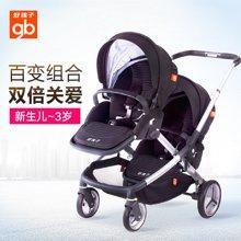 Goodbaby/好孩子 黑色前后座组合多功能调节双胞胎婴儿推车(适合0-3岁) S2018