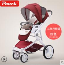 Pouch婴儿推车儿童推车高景观宝宝推车婴儿车推车可坐可躺折叠夏