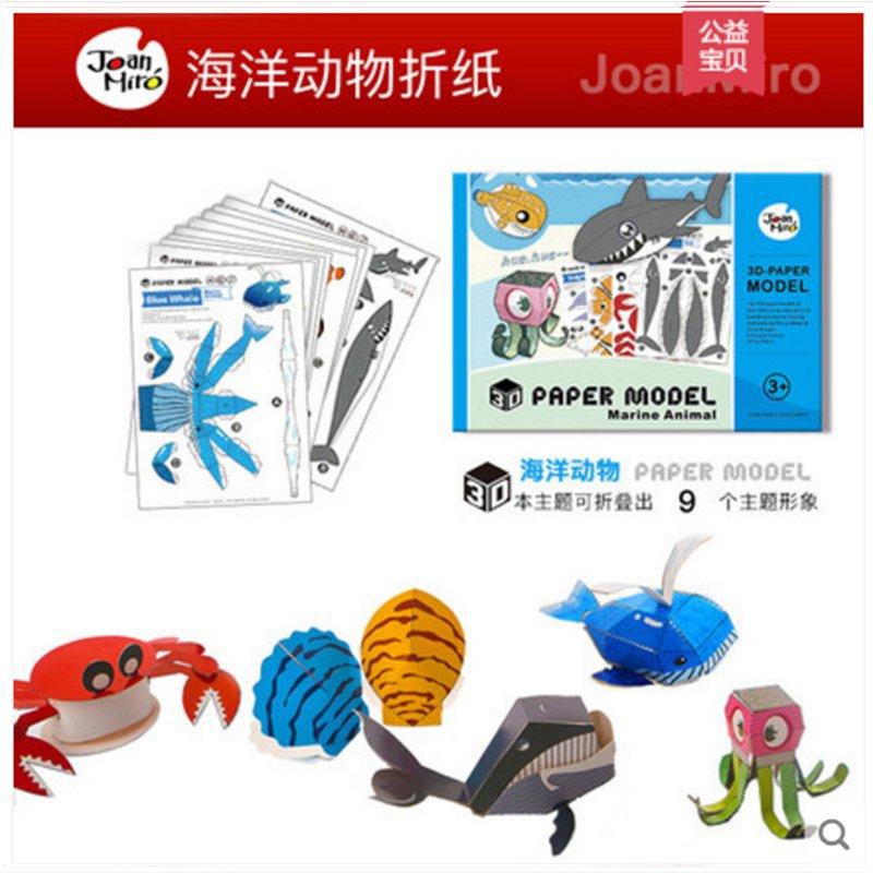 美乐 折纸儿童手工剪纸书益智玩具儿童折纸书立体纸模纸膜手工册-海洋
