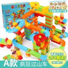 儿童DIY玩具疯狂开心球组装轨道玩具大颗粒滚珠积木轨道拼装积木儿童益智玩具YZQDSV729