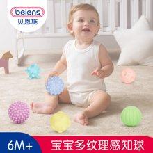 贝恩施触感球婴幼儿手抓球软胶玩具 新生宝宝感知训练按摩12个月