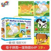 英国GALT/亲子拼图-宠物