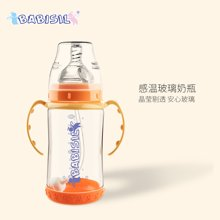 贝儿欣宝宝宽口玻璃吸管奶瓶感温奶瓶 送吸管和清洁棒BS4947