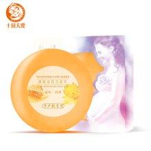 十月天使 孕妇护肤品 蜂蜜滋润洁面皂100g 保湿补水 温和清洁