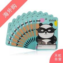 韩国MILATTE黑熊家族 熊猫美白眼膜贴(10片装)