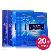 台湾森田进口玻尿酸复合原液面膜10片装 补水保湿面膜 共2盒