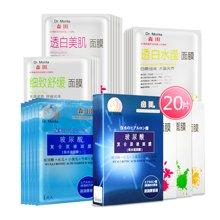 台湾森田药妆美白补水保湿淡化细纹面膜组合套装4盒共20片