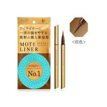 【香港直邮】日本熊野Cosme大赏MOTE LINER防晕染熊野眼线笔 (三色可选)