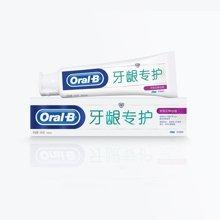 欧乐B牙龈专护牙膏(对抗红肿出血)(140g)