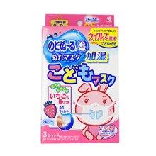 【日本】小林制药  儿童润喉型口罩3只装 草莓香型