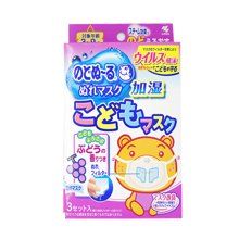 【日本】小林制药 防pm2.5润喉防干燥防尘立体儿童加湿口罩3片 葡萄味