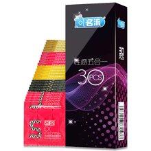 名流 避孕套 安全套 成人情趣 性用品 性感五合一30只装 延时持久润滑螺纹G点大颗粒