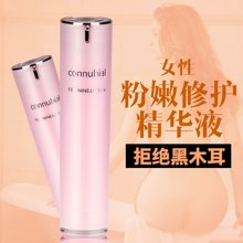 connubial/[告别黑木耳】重返18岁女性粉嫩修护精华液私处外阴修复液淡化乳晕腋下