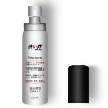 涩井(DRYWELL) 日本男用延时喷剂持久 不麻木快吸收 不刺激 无异味可直接口 洗澡无碍30ML