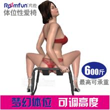 包邮正品Roomfun美国房趣可调节高度角度性爱椅 情趣用品体位辅助工具
