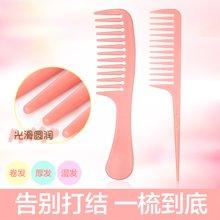 姣兰 梳子 细齿梳密齿梳男士梳美发梳剪发专用梳