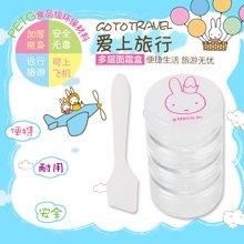 姣兰 旅行空瓶分装瓶套装 多层面霜盒+面霜棒