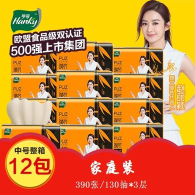 亨奇纸巾 璞竹系列抽纸 130抽 12包 抽取面巾纸 餐巾纸可湿水抽纸