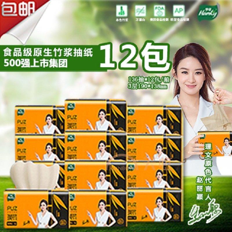 亨奇纸巾 璞竹系列抽纸 (大码 )136抽 12包 抽取面巾纸 餐巾纸可湿水