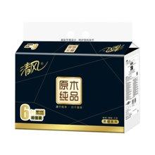 清风原木纯品黑耀6包抽纸(130抽*6包)