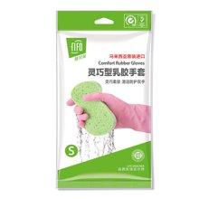 $菲尔芙灵巧型乳胶手套手套(小号)(小)
