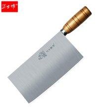 正士作 金门斩骨刀厨师专用砍骨刀不锈钢切片刀