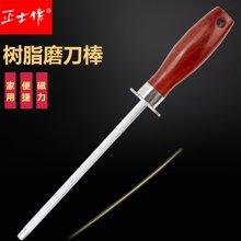 正士作 磨刀石不锈钢磨刀棒磨刀器