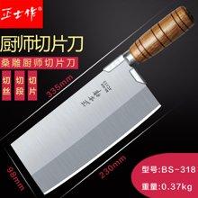 正士作 金门菜刀切片刀不锈钢厨房刀具切菜刀