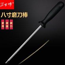 正士作 8寸高强度磁力磨刀棒磨刀石磨刀器