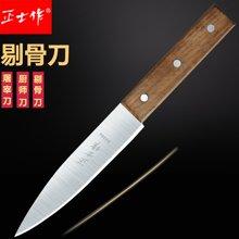 正士作 金门菜刀 剔骨刀分割刀 水果刀