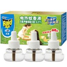 雷达电热蚊香液30晚3瓶无香(34ml*3)