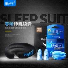 零听抗噪卫士防噪音隔音耳塞和遮光眼罩旅行套装 男女睡觉睡眠用  耳塞(通用)+眼罩(雅仕款)