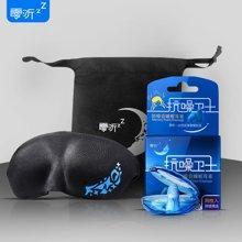 零听抗噪卫士防噪音睡眠耳塞隔音耳塞一对装和遮光3D眼罩三件套装