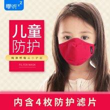 零听滤片活性炭个性防护口罩工业粉尘春季PM2.5透气口罩男女士(儿童款)