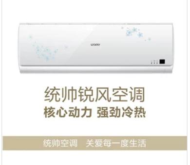 海尔统帅kfr-23gw/12tda13t冷暖空调壁挂式空调小1p