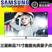 三星(SAMSUNG)QA75Q8CAMJXXZ 75英寸4K量子点 智能曲面电视HDR