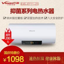 万和/Vanward 热水器 E55-EY11-21 储水式速热恒温遥控电热水器 抑菌 55升/65升