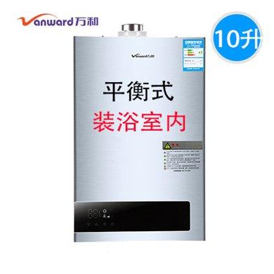 vanward/万和jsg20-10etp18恒温平衡式燃气热水器 浴室安装图片